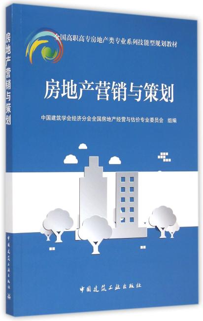 房地产营销与策划