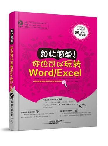 如此简单 你也可以玩转Word/Excel(含盘)