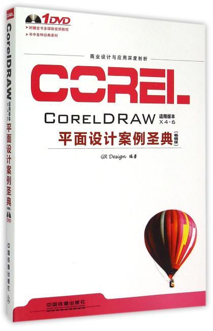 CorelDRAW平面设计案例圣典(畅销版)