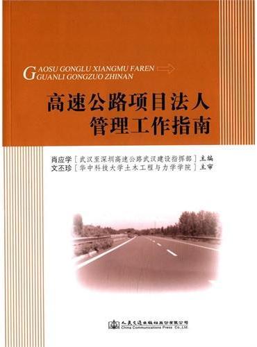 高速公路项目法人管理工作指南