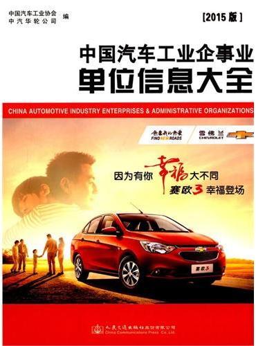 中国汽车工业企事业单位信息大全(2015版)