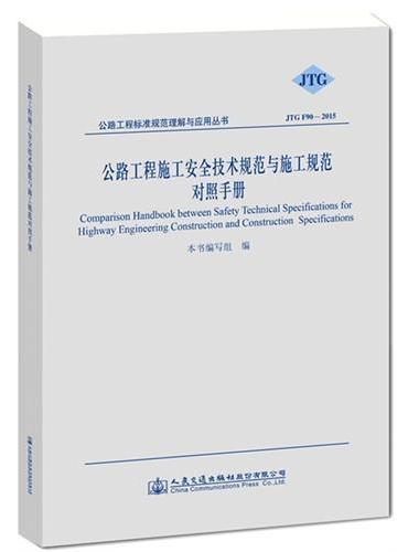 公路工程施工安全技术规范与施工规范对照手册