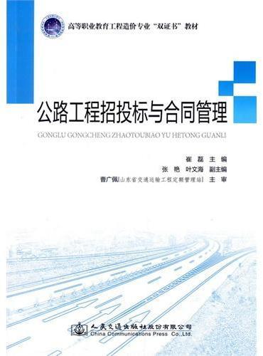 公路工程招投标与合同管理