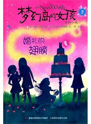 梦幻岛的女孩系列小说5——婚礼的翅膀