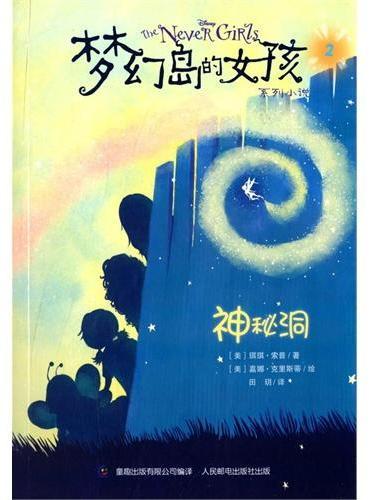 梦幻岛的女孩系列小说2——神秘洞