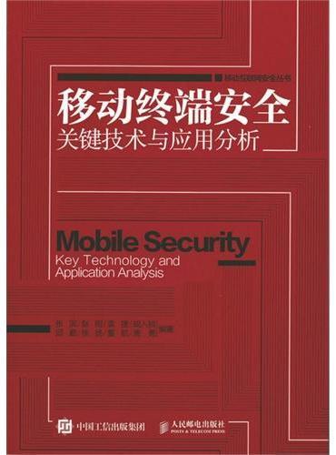 移动终端安全关键技术与应用分析