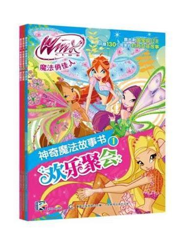 Winx Club 魔法俏佳人神奇魔法故事书-欢乐聚会