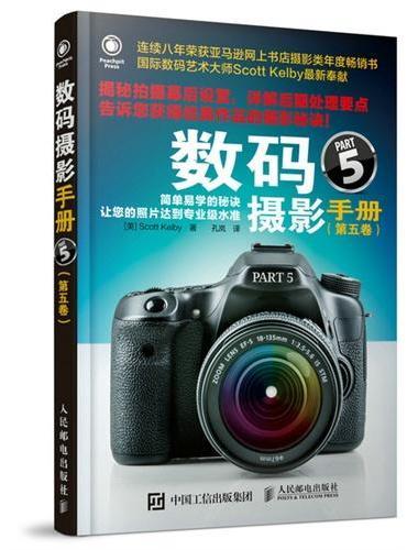 数码摄影手册(第五卷)