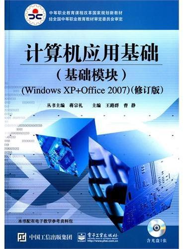 计算机应用基础(基础模块)(Windows XP+Office 2007)(修订版)(含CD光盘1张)
