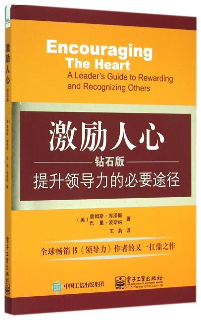 激励人心:提升领导力的必要途径(钻石版)