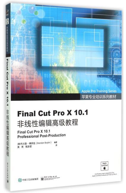 Final Cut Pro X 10.1非线性编辑高级教程(全彩)