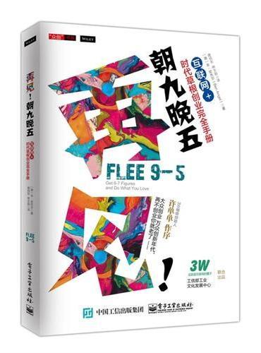 再见!朝九晚五——互联网+时代草根创业完全手册