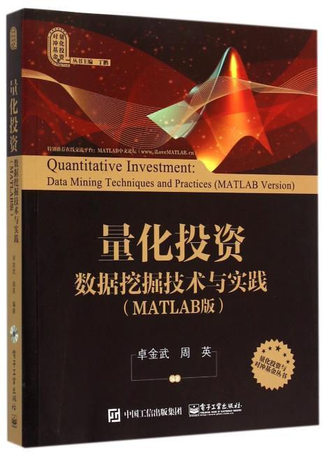 量化投资:数据挖掘技术与实践(MATLAB版)(含CD光盘1张)