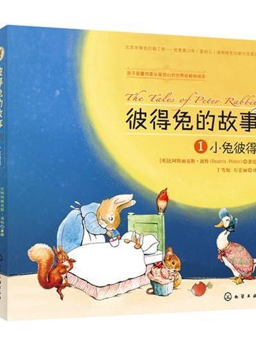 彼得兔的故事(套装3册)