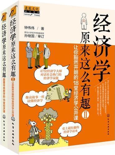 经济学原来这么有趣(套装共2册)