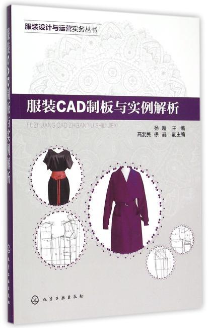 服装CAD制板与实例解析(杨超)