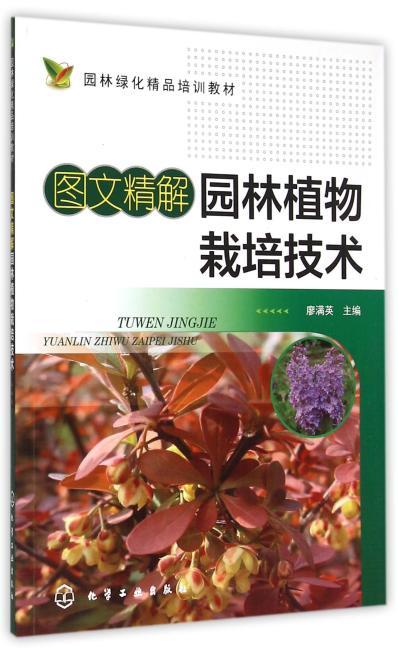 园林绿化精品培训教材--图文精解园林植物栽培技术