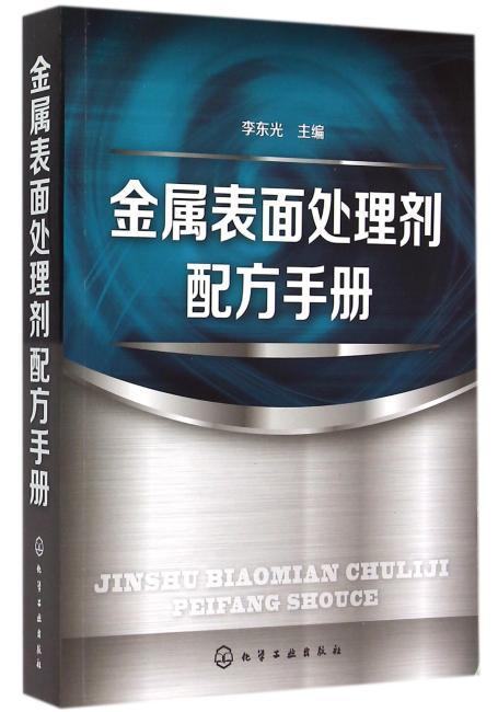 金属表面处理剂配方手册(李东光)