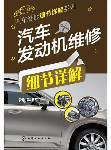 汽车发动机维修细节详解