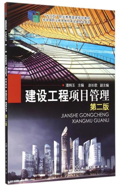 建设工程项目管理(第二版)(潘炳玉)