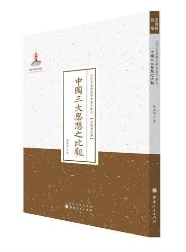 中国三大思想之比观(近代名家散佚学术著作丛刊·宗教与哲学)