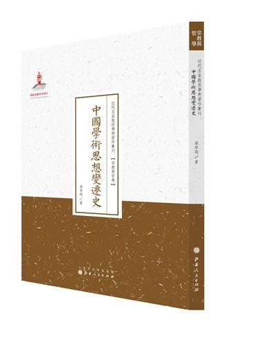 中国学术思想变迁史(近代名家散佚学术著作丛刊·宗教与哲学)