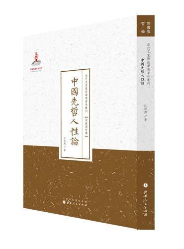 中国先哲人性论(近代名家散佚学术著作丛刊·宗教与哲学)