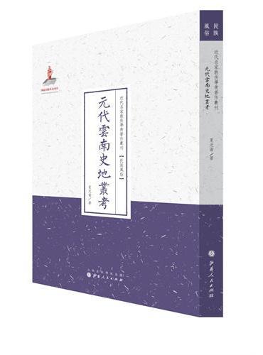 元代云南史地丛考(近代名家散佚学术著作丛刊·民族风俗)