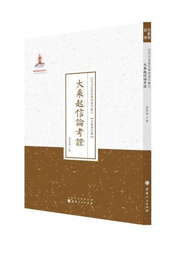 大乘起信论考证(近代名家散佚学术著作丛刊·宗教与哲学)