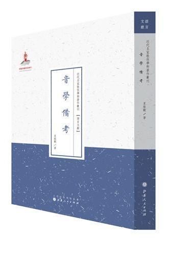 音学备考(近代名家散佚学术丛刊·语言文献)