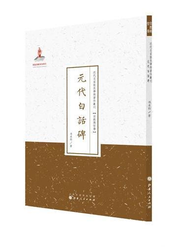 元代白话碑(近代名家散佚学术著作丛刊·宗教与哲学)