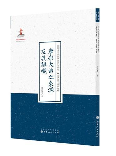 唐宋大曲之来源及其组织(近代名家散佚学术著作丛刊·美学与文艺理论)