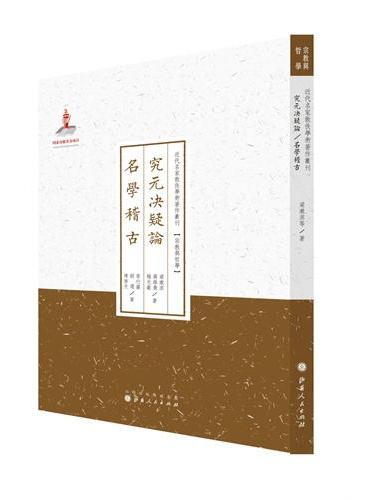 究元决疑论名学稽古(近代名家散佚学术著作丛刊·宗教与哲学)