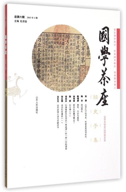 国学茶座(2015年第1期 总第6期)