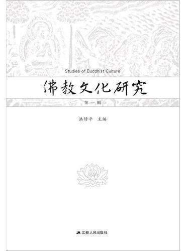 佛教文化研究(第一辑)