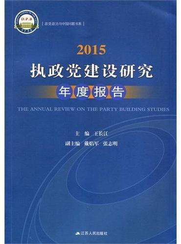 2015:执政党建设研究年度报告