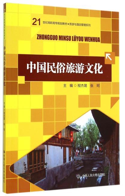 中国民俗旅游文化(21世纪高职高专规划教材·旅游与酒店管理系列)