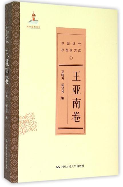 王亚南卷(中国近代思想家文库)