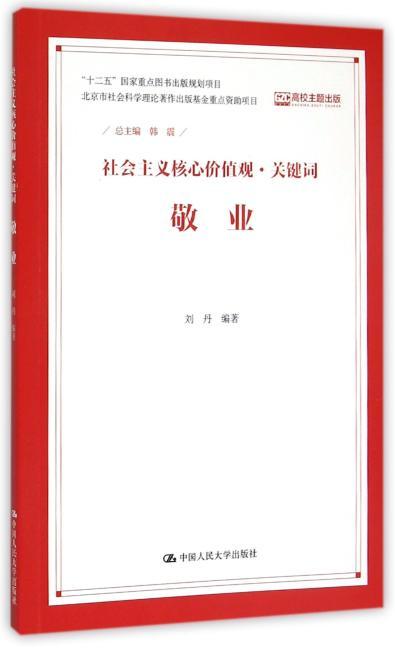 敬业(社会主义核心价值观·关键词)