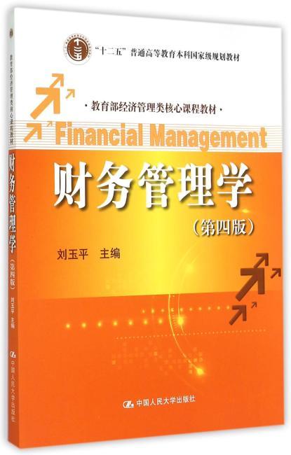 """财务管理学(第四版)(教育部经济管理类核心课程教材;""""十二五""""普通高等教育本科国家级规划教材)"""