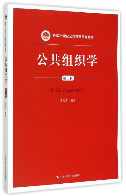 公共组织学(第三版)(新编21世纪公共管理系列教材)