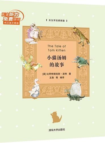 小猫汤姆的故事 英汉双语插图版