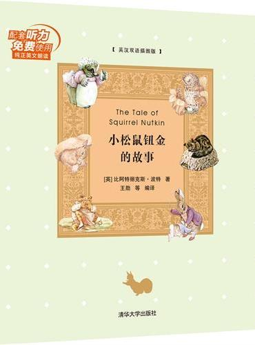 小松鼠钮金的故事 英汉双语插图版