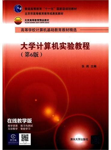 大学计算机实验教程 第6版  高等学校计算机基础教育教材精选