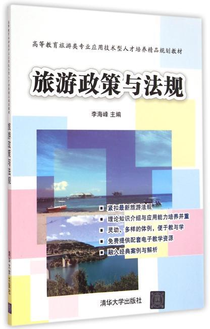 旅游政策与法规 高等教育旅游类专业应用技术型人才培养精品规划教材