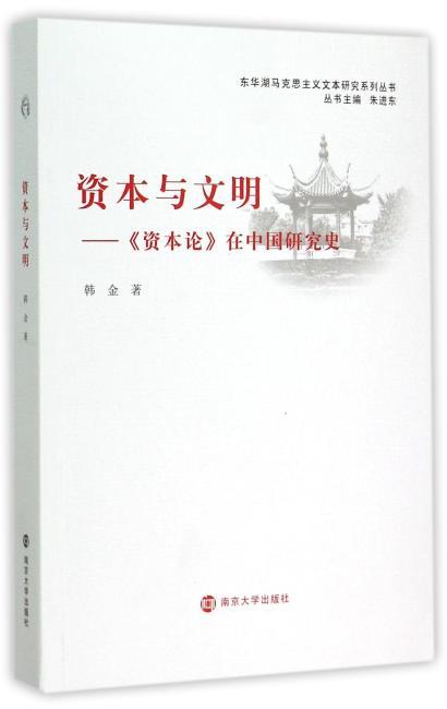 东华湖马克思主义文本研究系列丛书/资本与文明---《资本论》在中国研究史