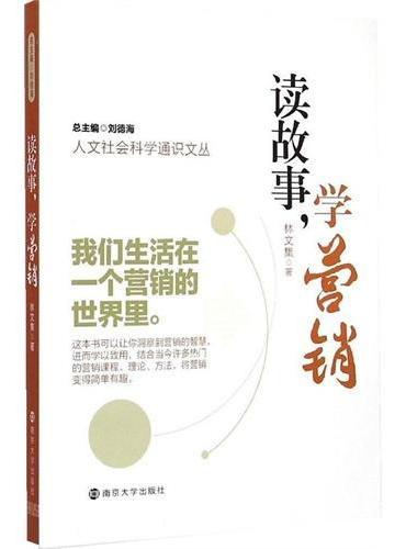 人文社会科学通识文丛/读故事,学营销