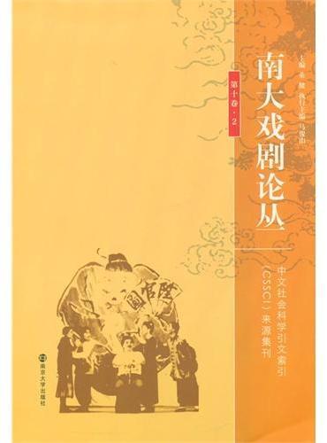 南大戏剧论丛(第10卷·2)