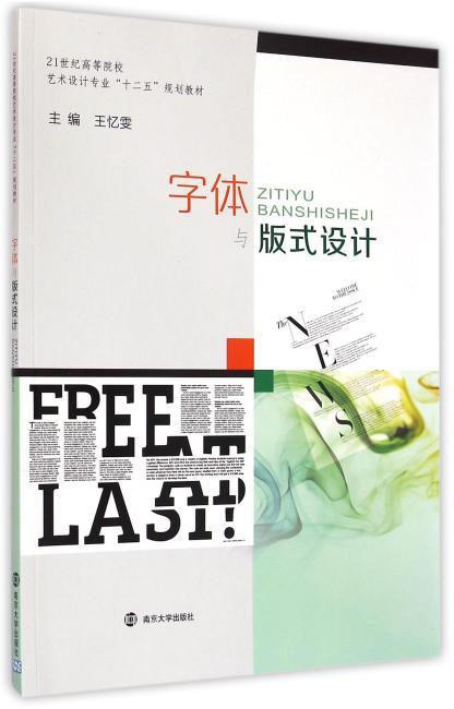 """21世纪高等院校艺术设计专业""""十二五""""规划教材/字体与版式设计"""
