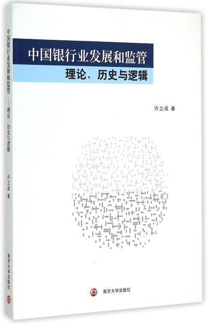 中国银行业发展和监管---理论、历史与逻辑